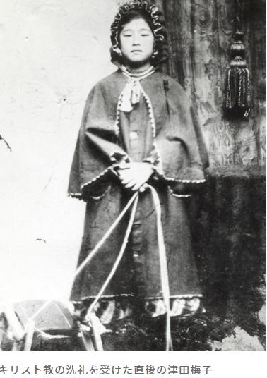 キリスト教の洗礼を受けた直後の津田梅子