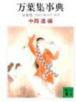 万葉集(別巻)全訳注原文付 万葉集事典 中西進(講談社文庫)