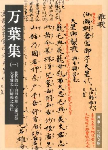 万葉集(1)佐竹昭広, 山田英雄(岩波文庫)