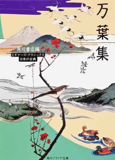 万葉集 ビギナーズ・クラシックス日本の古典
