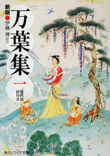 新版 万葉集 一~四 現代語訳付き 伊藤博(角川ソフィア文庫)
