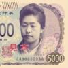 津田梅子 新5000円札の顔
