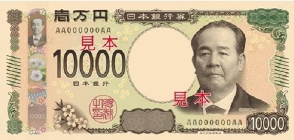 新1万円札 渋沢栄一