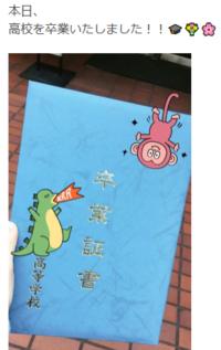 アンジュルム【かみこ】上國料萌衣 卒業証書