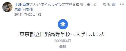 土許麻衣 出身高校『東京都立日野高校』