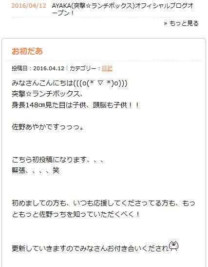 佐野あやか 突撃☆ランチボックスブログ 初投稿